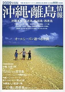 沖縄・離島情報 2009年度版