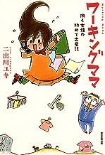 表紙: ワーキングママ 働く女性の初めて出産記   二出川ユキ