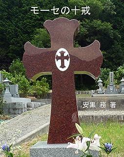 日本の宗教土壌を改良する「モーセの十戒」 How JEC ? シリーズ
