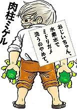 表紙: おじいちゃん、水素水でミドリガメ洗うのやめて。 (ビームコミックス) | 肉柱 ミゲル