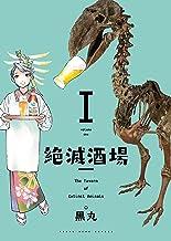 表紙: 絶滅酒場(1) (ヤングキングコミックス) | 黒丸