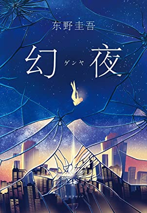"""幻夜(超级畅销书《白夜行》姊妹篇!一段比《白夜行》更不寒而栗的故事,一款东野圭吾""""理想中""""的女人类型。)"""