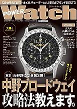 POWERWatch (パワーウォッチ) No.111 2020年 05月号 [雑誌] POWER Watch (パワーウォッチ)