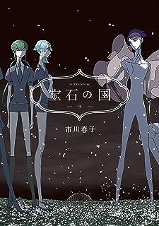 宝石の国(9) (アフタヌーンコミックス)