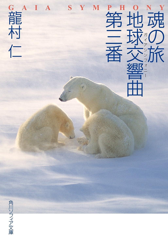 迷彩評判コントローラ魂の旅 地球交響曲第三番 (角川ソフィア文庫)