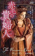 赤毛の貴婦人 (ハーレクイン・ヒストリカル・スペシャル)