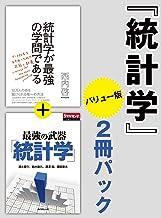 表紙: 統計学 2冊パックバリュー版 | 西内 啓