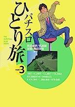 表紙: パチスロひとり旅 3巻 | 奥田渓竜
