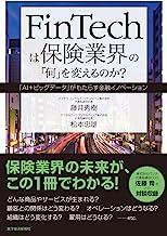 表紙: FinTechは保険業界の「何」を変えるのか? | 藤井 秀樹