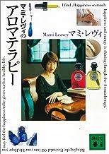 表紙: マミ・レヴィのアロマテラピー (講談社文庫)   マミレヴィ