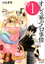 表紙: オレん家のフロ事情 1 (MFコミックス ジーンシリーズ)   いときち