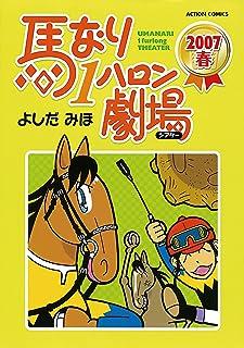 馬なり1ハロン劇場 : 2007春 (アクションコミックス)