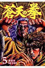 蒼天の拳 5巻 Kindle版