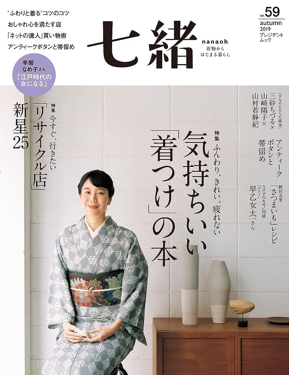 エンジニア予測なぜ七緒 vol.59― (プレジデントムック)