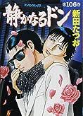 静かなるドン 106 (マンサンコミックス)