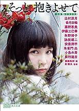 表紙: そっと、抱きよせて 競作集 <怪談実話系> (角川文庫) | 辻村 深月