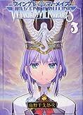 ウイングドマーメイズ 3巻 (ヤングキングコミックス)