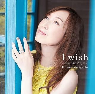 30th Anniversary Single「 I wish~君がいるこの街で~」<通常盤>