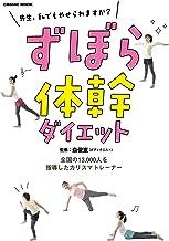 表紙: ずぼら体幹ダイエット (コスミックムック) | 森俊憲
