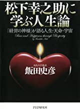 表紙: 松下幸之助に学ぶ人生論 「経営の神様」が語る人生・天命・宇宙 | 飯田 史彦