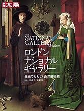表紙: ロンドン・ナショナル・ギャラリー (別冊太陽スペシャル) | 小池 寿子