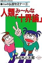 表紙: 人類み~んな「十界論」 (DBコミックス) | みなもと太郎