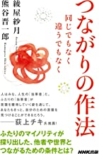 表紙: つながりの作法 同じでもなく 違うでもなく (生活人新書) | 綾屋 紗月