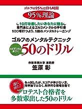 表紙: ゴルフのメンタルテクニック エビデンスに基づく50のドリル | 笠原彰