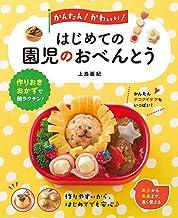 表紙: かんたん! かわいい! はじめての園児のおべんとう | 上島亜紀