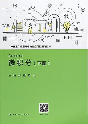 """微积分(下册)(""""十三五""""普通高等教育应用型规划教材)"""
