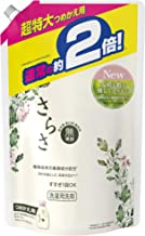 さらさ 無添加 植物由来の成分入り 洗濯洗剤 液体 詰め替え 約2倍(1640g)