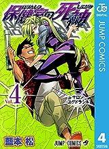 表紙: 保健室の死神 4 (ジャンプコミックスDIGITAL) | 藍本松