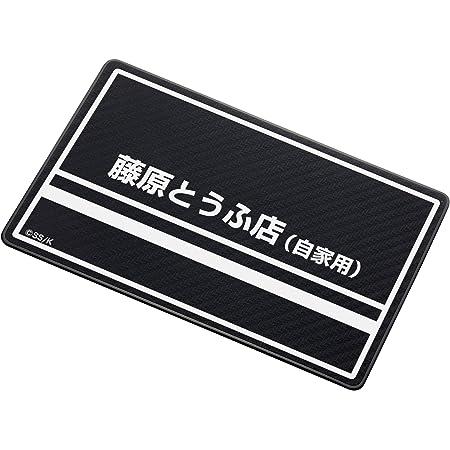 星光産業 車用 ノンスリップマット 頭文字D SSK-02