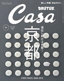 Casa BRUTUS(カーサ ブルータス) 2016年 10月号 [進化し続ける古都! 京都] [雑誌]