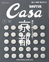 表紙: Casa BRUTUS(カーサ ブルータス) 2016年 10月号 [進化し続ける古都! 京都] [雑誌] | カーサブルータス編集部