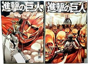 進撃の巨人 コミック 1-31巻セット コミック