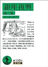 表紙: 銀座復興 他三篇 (岩波文庫) | 水上 滝太郎