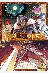 望まぬ不死の冒険者 3 (ガルドコミックス) Kindle版