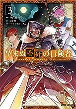 表紙: 望まぬ不死の冒険者 3 (ガルドコミックス)   中曽根ハイジ