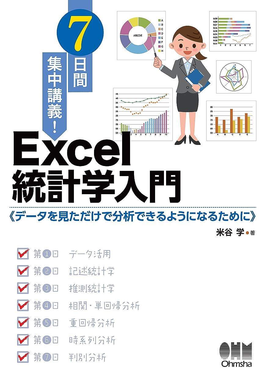 影響乱暴なほのか7日間集中講義! Excel統計学入門 データを見ただけで分析できるようになるために