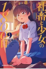 社畜と少女の1800日 9巻 (トレイルコミックス) Kindle版