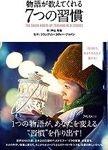 表紙: 物語が教えてくれる 7つの習慣 | フランクリン・コヴィー・ジャパン