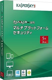 【旧製品】カスペルスキー 2015 マルチプラットフォーム セキュリティ|3年5台版|パッケージ版