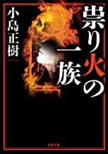 表紙: 祟り火の一族 (双葉文庫) | 小島正樹
