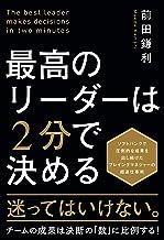 表紙: 最高のリーダーは2分で決める | 前田 鎌利