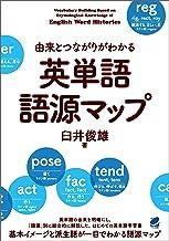表紙: 由来とつながりがわかる 英単語語源マップ | 臼井俊雄