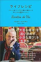 表紙: ライフレシピ Recettes de Vie フランス流「シンプルで豊かな暮らし」を手に入れる30のレッスン | パトリス・ジュリアン