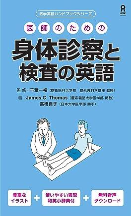 医師のための身体診察と検査の英語 (医学英語ハンドブックシリーズ)