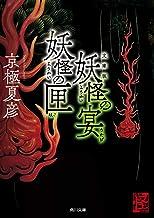 表紙: 文庫版 妖怪の宴 妖怪の匣 (角川文庫) | 京極 夏彦