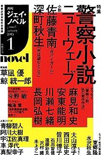 月刊J-novel2015年1月号